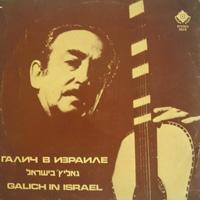 Александр Галич (Гинзбург) «Галич в Израиле» 1975