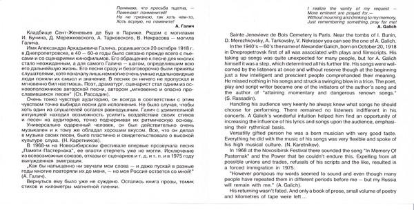 Александр Галич Memory (Память) 1994