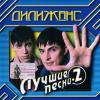 Группа Дилижанс «Лучшие песни. Часть 2» 2003