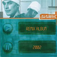 Дилижанс Remix Album 2002 (CD)