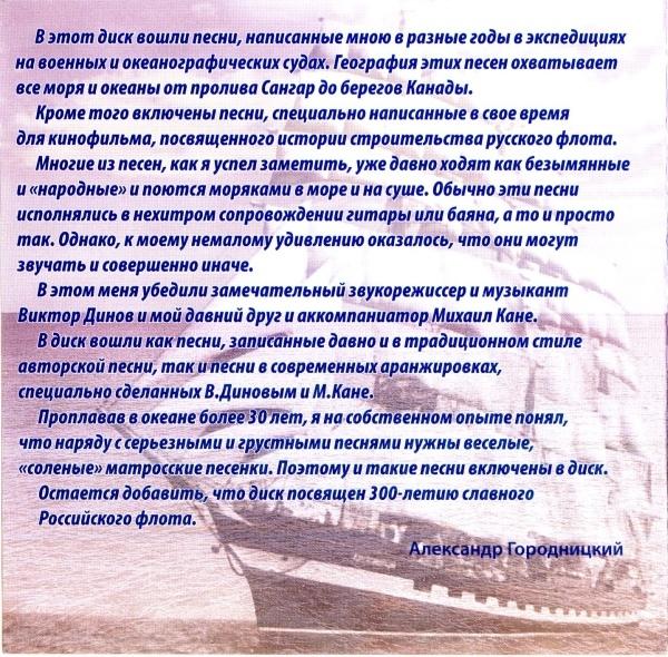 Александр Городницкий Моряк,  покрепче вяжи узлы 1996