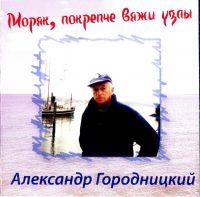 Александр Городницкий «Моряк,  покрепче вяжи узлы» 1996