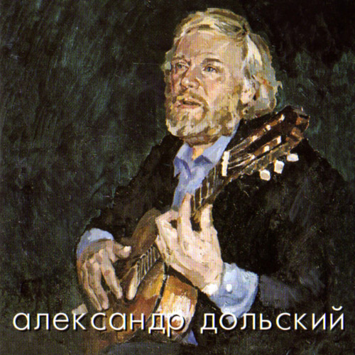 Александр Дольский Ангел-хранитель 1996