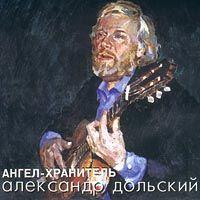 Александр Дольский «Ангел-хранитель» 1996