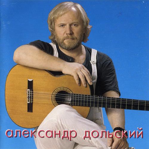 Александр Дольский Недострелянная птица 1996