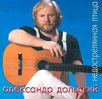 Александр Дольский «Недострелянная птица» 1996