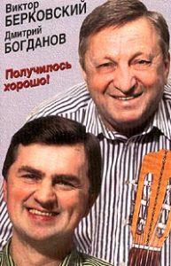 Виктор Берковский и Дмитрий Богданов Получилось хорошо! 1994