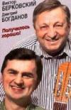 Виктор Берковский «Получилось хорошо!» 1994