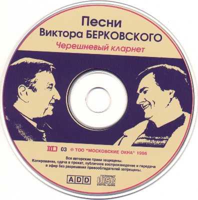 Виктор Берковский Черешневый кларнет 1996