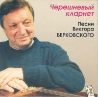 Виктор Берковский «Черешневый кларнет» 1996