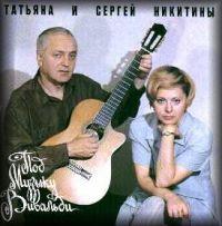 Татьяна и Сергей Никитины «Под музыку Вивальди» 1994
