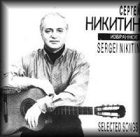Татьяна и Сергей Никитины «Избранное» 1994