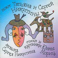 Татьяна и Сергей Никитины «Большой секрет для маленькой компании» 1995