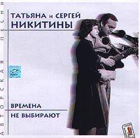 Татьяна и Сергей Никитины «Времена не выбирают» 1998