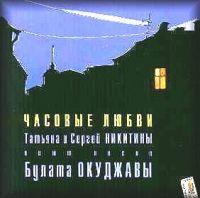 Татьяна и Сергей Никитины «Часовые любви» 1999