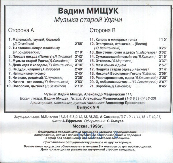 Вадим Мищук Музыка старой Удачи 1996 (MC). Аудиокассета