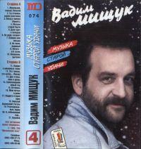 Вадим и Валерий Мищуки «Музыка старой Удачи» 1996
