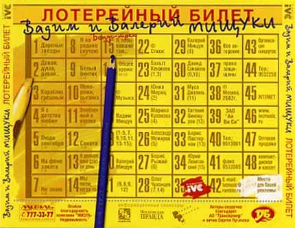 Вадим и Валерий Мищуки Лотерейный билет 2002