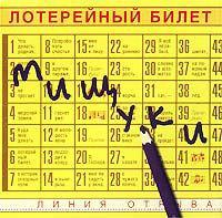Вадим и Валерий Мищуки «Лотерейный билет» 2002