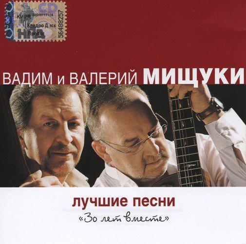 Сборник Вадим и Валерий Мищуки Лучшие песни. 30 лет вместе 2008