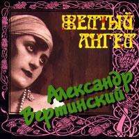 Александр Вертинский «Желтый ангел» 1996