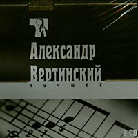 Александр Вертинский «VERTINSKI 2CD» 1996