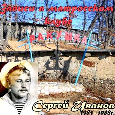 послушать песни сергея иванова1989