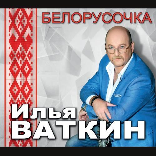 Группа Купе Белорусочка 2017