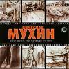 Вячеслав Мухин «Обо всём по правде жизни» 2004