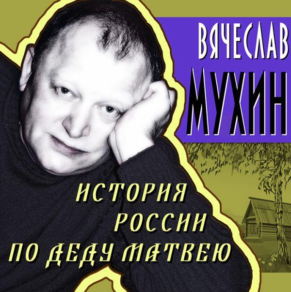 Мухин вячеслав скачать бесплатно mp3 все песни