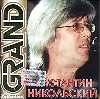 Константин Никольский Grand Collection 2003 (CD)