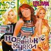 Целка 2004 (CD)