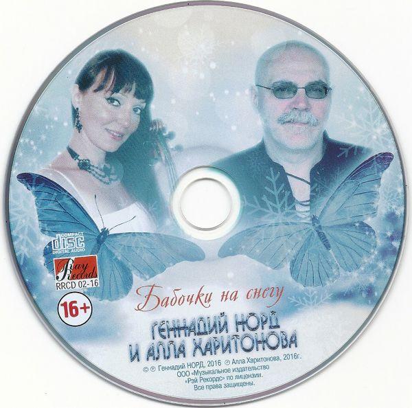 Геннадий Норд Бабочки на снегу 2016