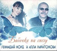 Геннадий Норд (Премент) «Бабочки на снегу» 2016