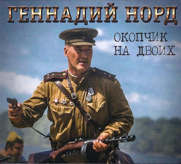 Геннадий Норд Окопчик на двоих 2016