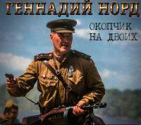 Геннадий Норд (Премент) «Окопчик на двоих» 2016