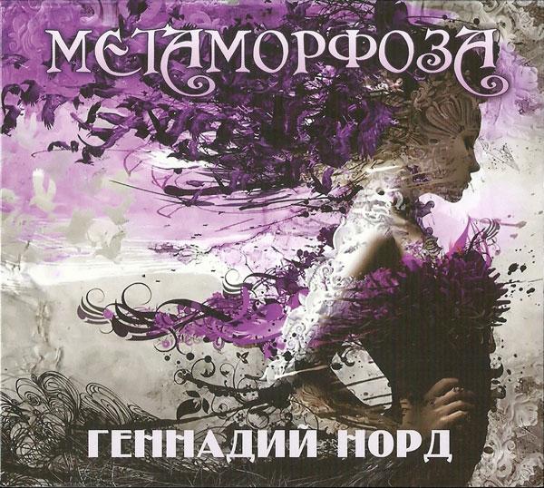 Геннадий Норд Метаморфоза 2018