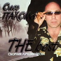 Олег Пахомов The Best 2005 (CD)
