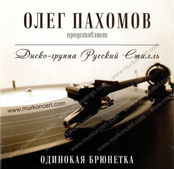 Олег Пахомов Одинокая брюнетка 2016
