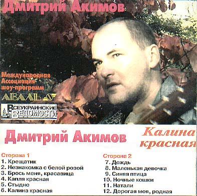 Дмитрий Акимов Калина красная 1996