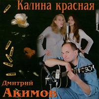 Дмитрий Акимов «Калина красная» 1996