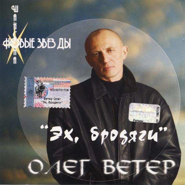 Олег Ветер Эх,  бродяги 2002