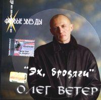 Олег Ветер «Эх,  бродяги» 2002