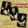 Серго Сочинский «Ресторанный шансон» 2000