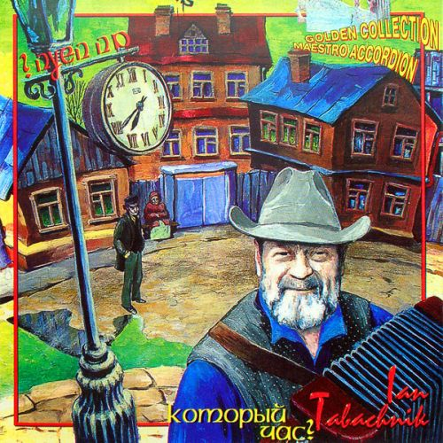 Ян Табачник Который час? 1999