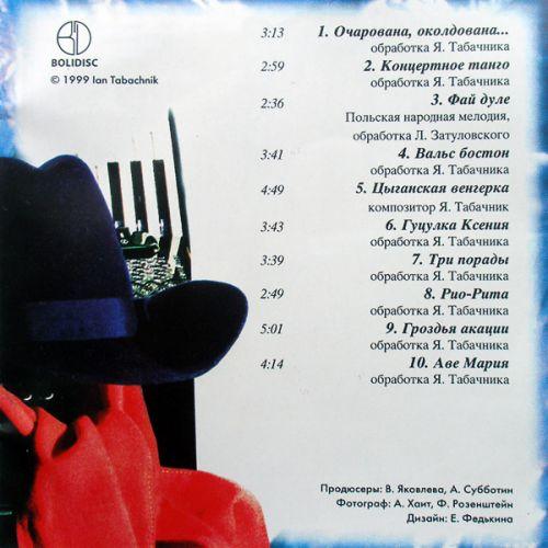 Ян Табачник Поговорим наедине 1999