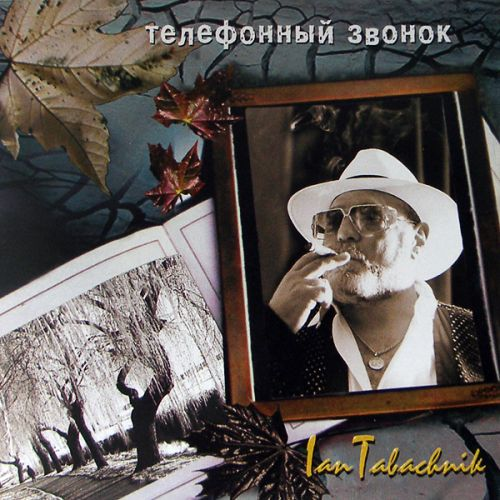 Ян Табачник Телефонный звонок 1999