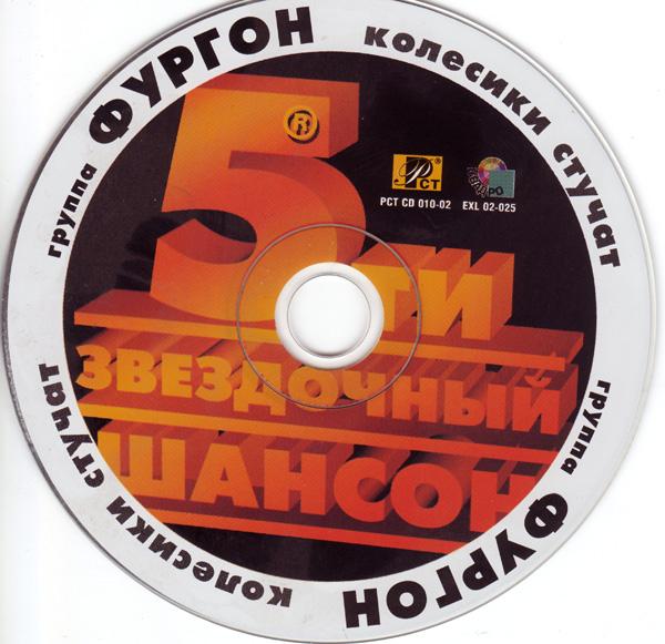 Группа Фургон Колесики стучат 2002
