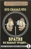 Группа Чалка «Кто сказал, что братве не бывает трудно...» 1996