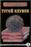 Группа Чалка «Тугой клубок» 1998
